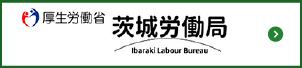 茨城労働局
