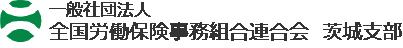全国労働保険事務組合会茨城県支部